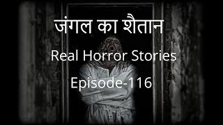Episode 116- Hindi Horror Stories