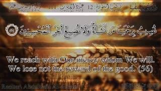 عبد الولي الأركاني - سورة يوسف | Abdulwali Al-Arkani - Surah Yusuf