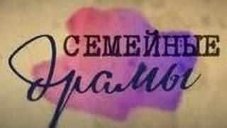 «Семейные Драмы» (14.07.15) Смотреть онлайн