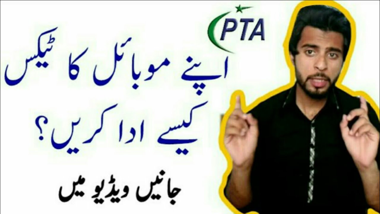 7 76 MB] [New Mathod] Register PTA Block Mobile With Code || PTA
