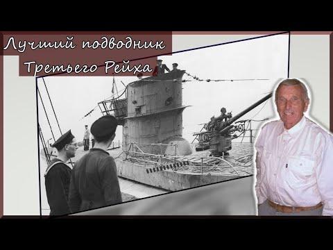 Отто Кречмер - Лучший Подводный Ас Третьего Рейха