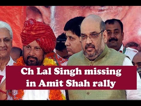 Ch Lal Singh missing in Amit Shah's rally at Jammu