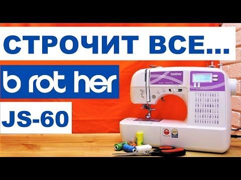 Швейная машина Brother JS-60e - пластик или металл?