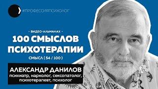Александр Данилов I Поликлиническая психотерапия, наука без эстрады, гипноз и психоанализ I 54/100