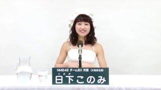 AKB48 45thシングル 選抜総選挙 アピールコメント NMB48 チームBII所属 ...