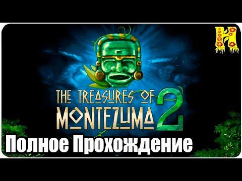 Сокровища Монтесумы 2 - Полное Прохождение