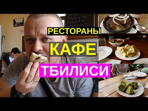 Грузия. Рестораны и кафе Тбилиси. Где вкусно и не дорого поесть Меню ресторана самикитно.