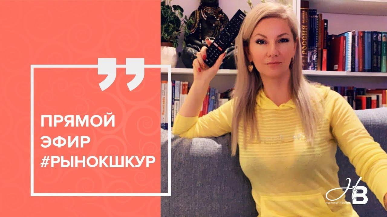 Прямой эфир на прямой эфир Малахова #рынокшкур