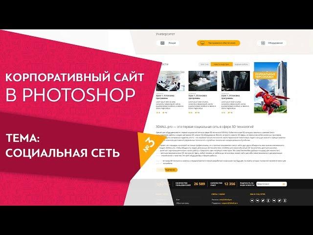 Веб дизайн от профи  Социальная сеть  Как нарисовать социальную сеть  Урок 3