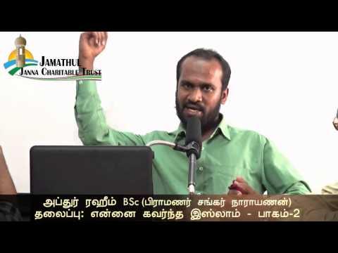 Part-2 Ex.Bramin Convert to Islam Abdur Rahim (Shankara Narayanan) 09-08-2015 Way to Paradise Class
