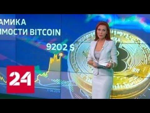 ЦБ планирует запустить собственную цифровую валюту - Россия 24
