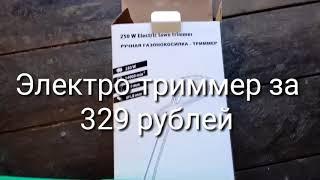 триммер электрический за  329 рублей...обзор