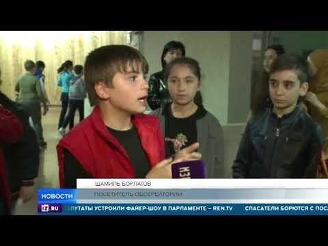 В день космонавтики школьникам в Карачаево-Черкессии показали самый большой телескоп России