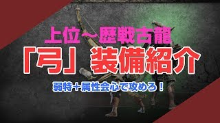 【MHW】弓の最強候補 [属性会心] HR70↑の弓専による装備解説 【PS4 PRO SSD】 thumbnail