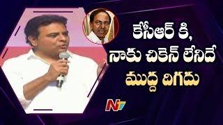 నేను, కేసీఆర్ ఫుల్లుగా చికెన్ తింటాం: Minister KTR at Chicken and Egg Mela | NTV