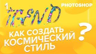 Уроки по Photoshop. Создаем космический стиль для текста в Фотошопе (Часть 1)