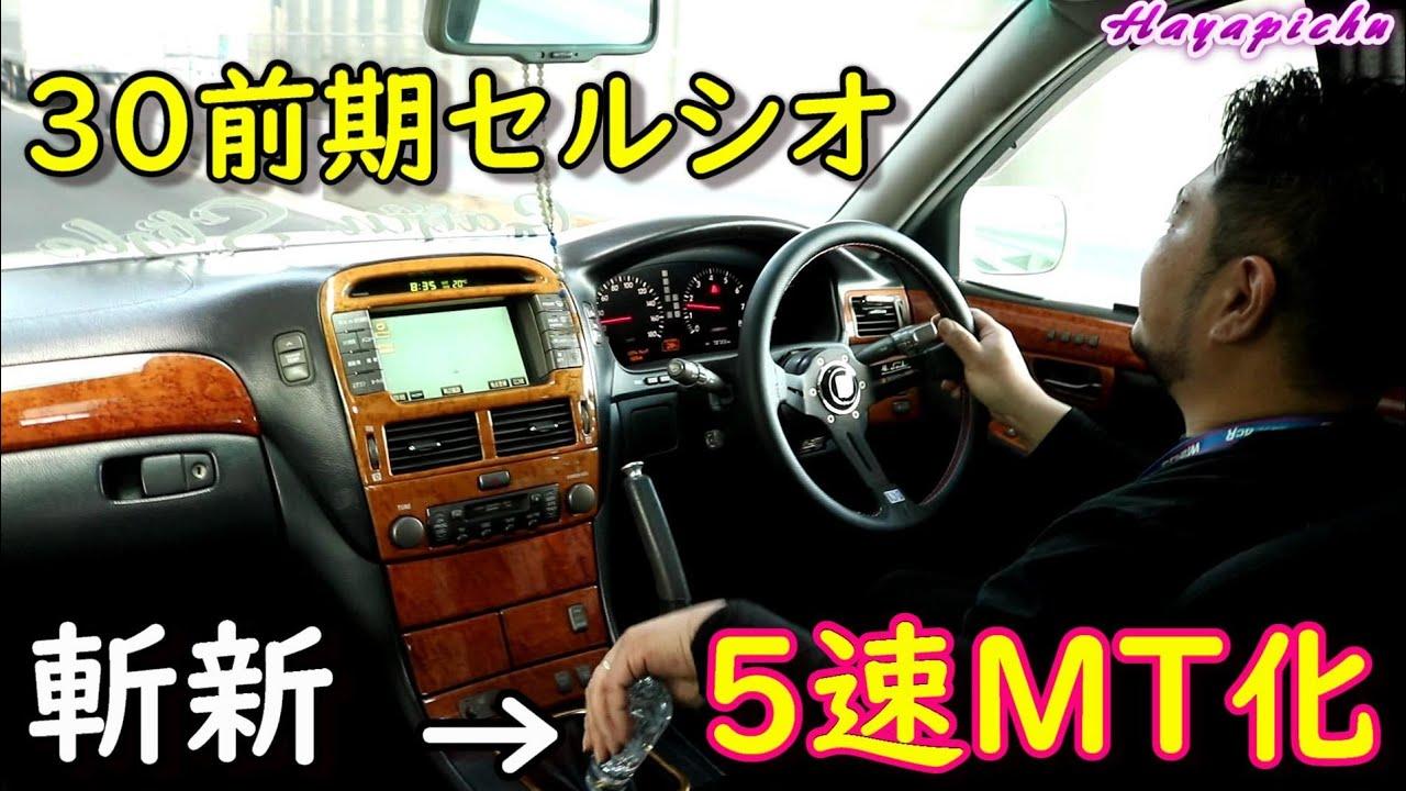 (激レア車両)DIYで5速マニュアル化!ドリフトもこなす30前期セルシオ!Twitterで注目のドリ車を紹介!走行動画あり!UCF30 3UZ-FE V8 5MT R154