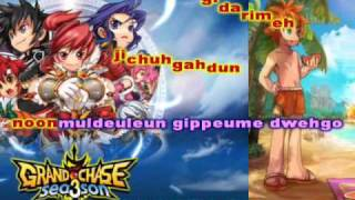 Grand Chase Theme - Park Se-Ah - Hope (with Lyrics) [Korean Hangul and Romanization]