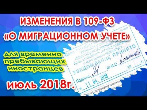 Изменения в 109-ФЗ для временно-пребывающих иностранных граждан. Июль 2018.