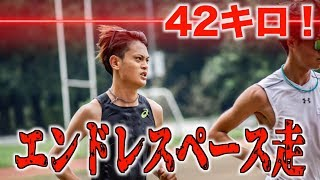 【400m105周】今、キロ4分ペースでフルマラソンどこまで行ける?