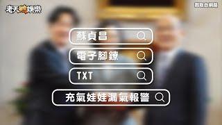 老鵝特搜#19 蘇貞昌/電子腳鐐/充氣娃娃漏氣/TXT