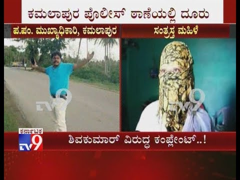Bellary: Woman Files Sexual Harassment Complaint against Town Panchayath Chief Officer