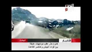 هدوء حذر في البيضاء عقب مواجهات عنيفة بين قوات الجيش وعناصر القاعدة