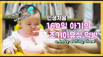 이유식 시즌 1단계 / 태어나서 처음 이유식을 먹은 반응은? (귀여움ㅋ)/6개월 아기 이유식 먹방 육아 일상/ 모모하우스(momohouse)