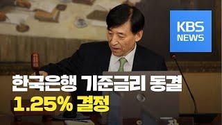 """한국은행 기준금리 동결…""""경기 부진 일부 개선"""" / K…"""