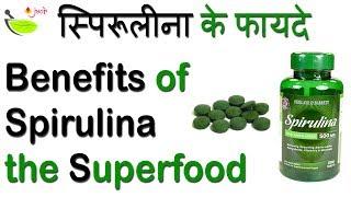 SPIRULINA WORLD BEST SUPPLEMENT FOR HUMAN BODY   Benefits of SPIRULINA in hindi   SPIRULINA in hindi