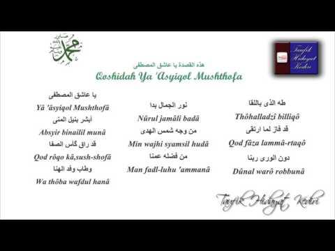 Teks Yaa 'Asyiqol Musthofa - Ahbaabul Musthofa + MP3