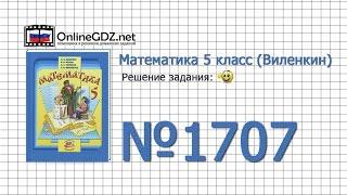 Задание № 1707 - Математика 5 класс (Виленкин, Жохов)