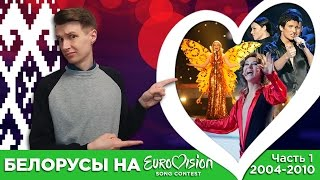"""Белорусы на """"Евровидении"""" / 2004-2010"""