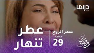 عطر الروح - الحلقة 29 - عطر تنهار من البكاء لحظة خروج فواز
