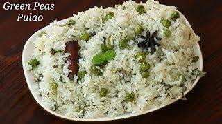 Green Peas pulao in Kannada | ಹಸಿ ಬಟಾಣಿ ಪಲಾವ್ | Green Peas Pulao in Pressure cooker | Rekha Aduge