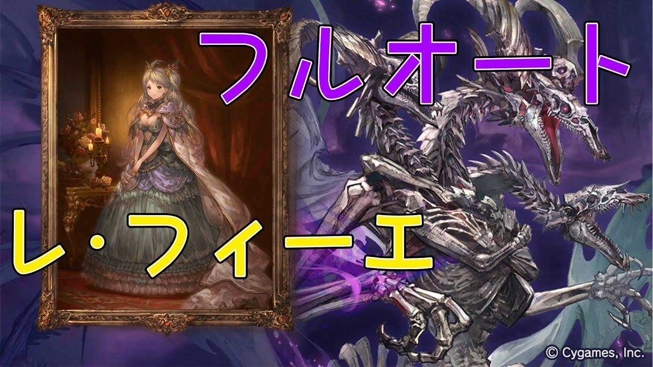 フルオート 闇六竜