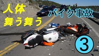 【ドライブレコーダー】閲覧注意!バイク・スクーターの即死級交通事故の瞬間映像集3 thumbnail