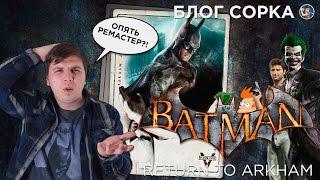 Обзор Batman: Return To Arkham - Возвращение домой [Блог Сорка]