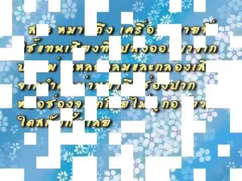 สระในภาษาไทย   YouTubevia torchbrowser com