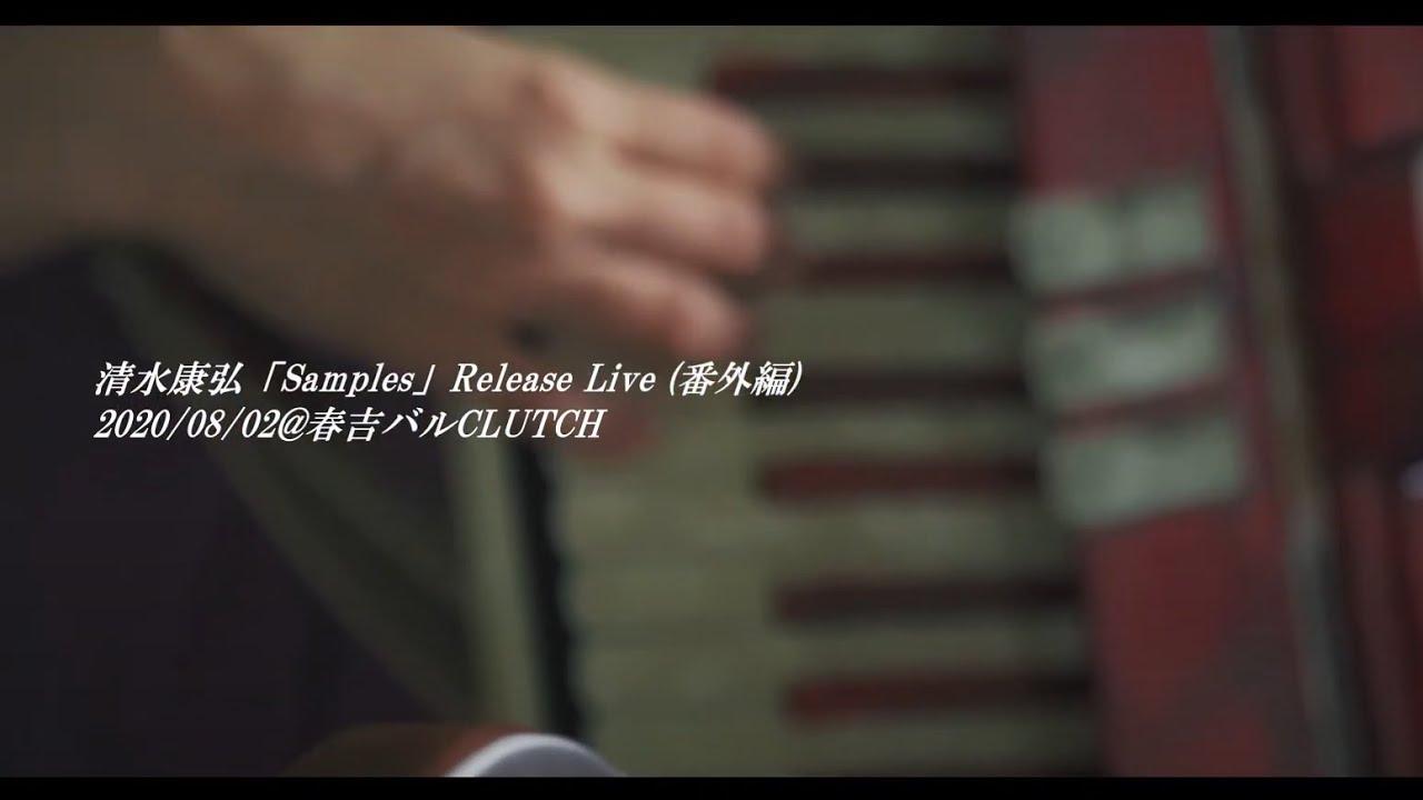 『Samples』Release Live (番外編)