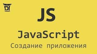 Создание приложения на JavaScript, Часть 1