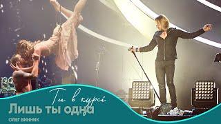 Олег Винник - Лишь ты одна [Шоу \