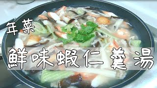 鮮味蝦仁羹**用簡單的火鍋料做出年味的羹湯