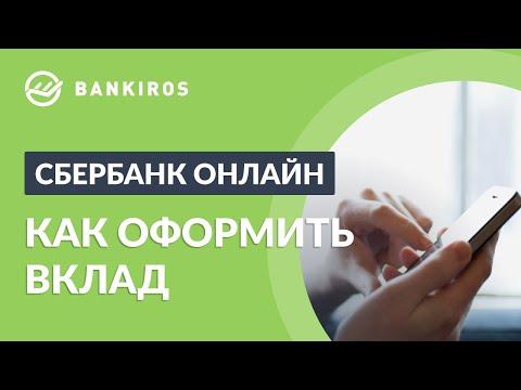 Как открыть вклад Сбербанк Онлайн через телефон