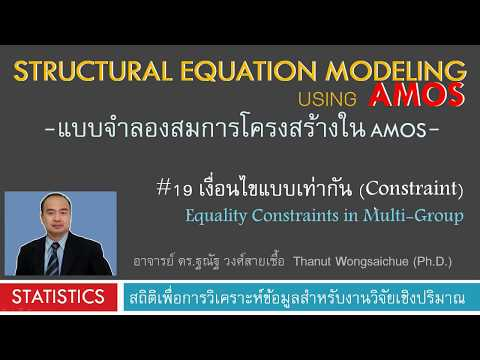 AMOS_#19 Constraint ใน Multi-group Analysis (Equality Constraint)