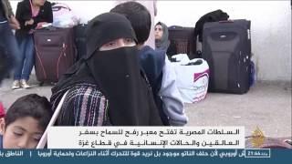 السلطات المصرية تفتح معبر رفح لخمسة أيام