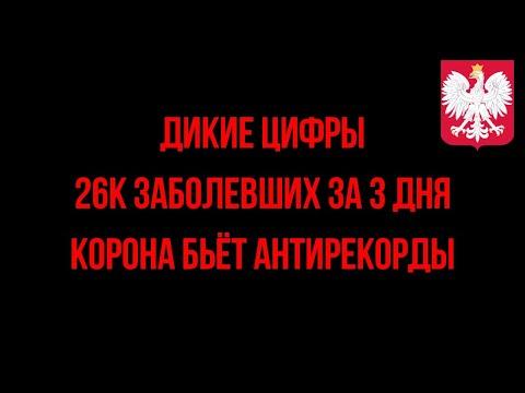 Дикие цифры в Польше. Штрафы и ограничения. Корона бьет антирекорды. Новости из Польши