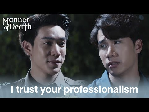 【Manner of Death】EP02 Clip | I trust your professionalism | พฤติการณ์ที่ตาย | ENG SUB