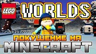 обзор LEGO Worlds