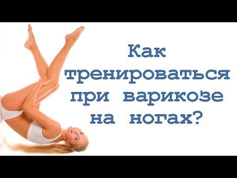 Как тренироваться при варикозе на ногах?